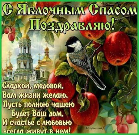 Яблочный Спас картинка с поздравлением-12