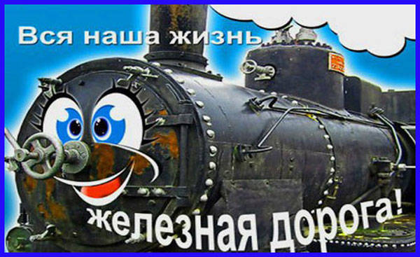 прикольная картинка с днем железнодорожника-11
