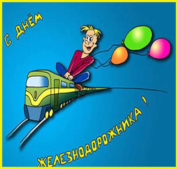 Анимашки с днем железнодорожника, вайбер днем