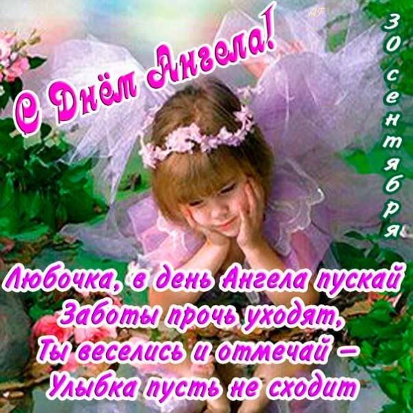 открытка с днем ангела Любови-7