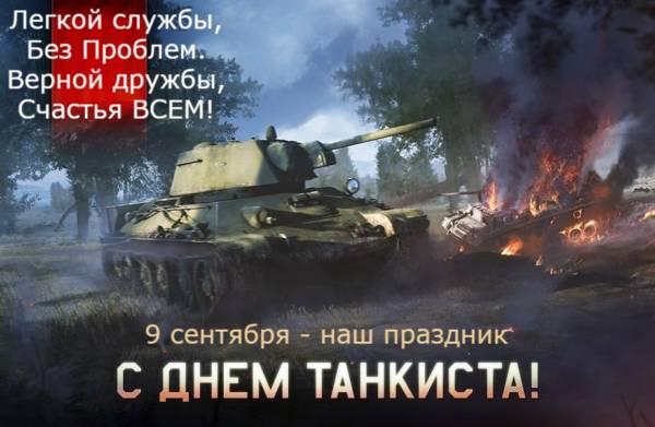 картинка поздравление танкистам-6