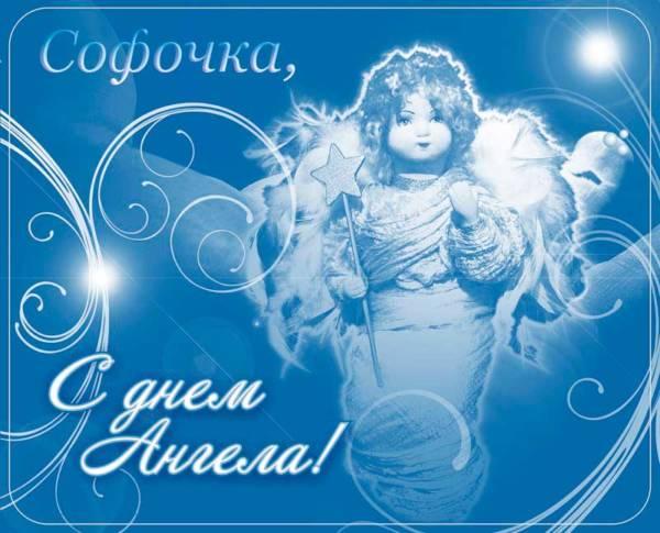 днем ангела Софии открытка-3