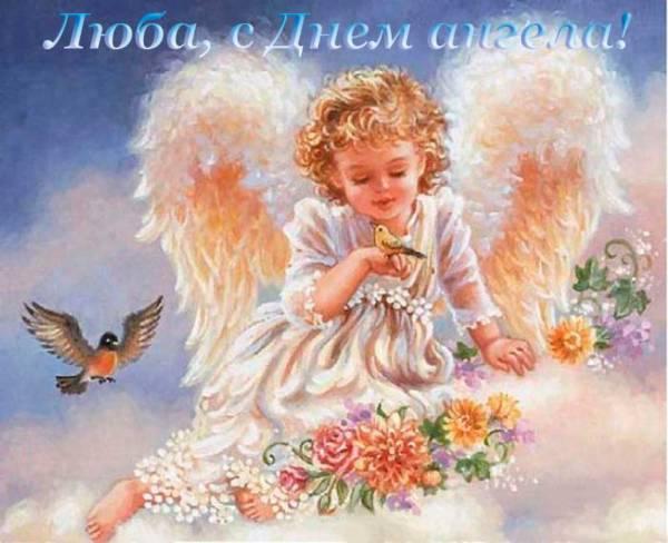 открытка с днем ангела Любови-4