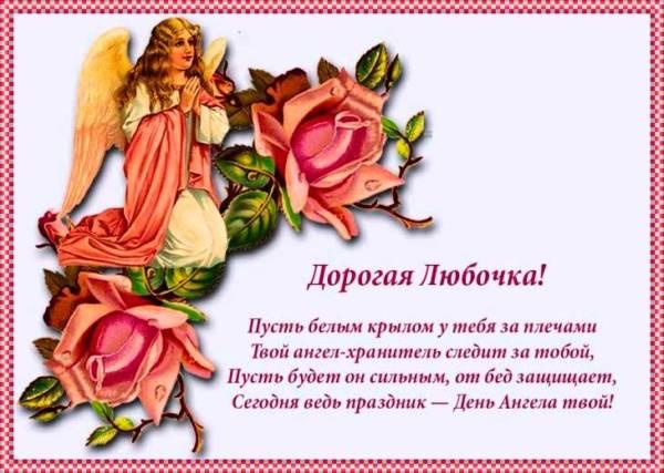 открытка с днем ангела Любови-1