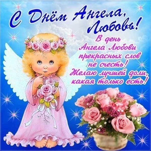открытка с днем ангела Любови-3