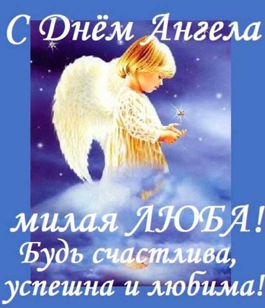 день ангела Любови картинка-3