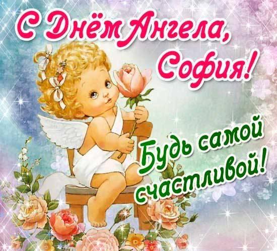 День Ангела (именины) Софии - красивые поздравления открытки