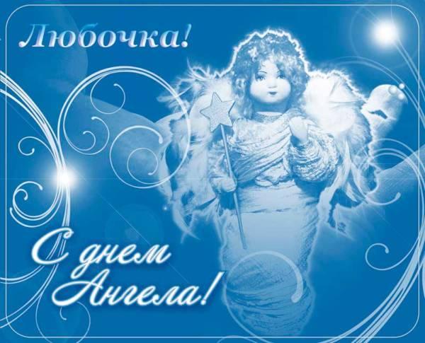 открытка с днем ангела Любови-2
