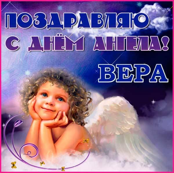 открытка с Днем ангела Веры-11