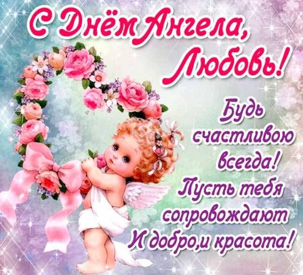Открытки с днем ангела любаша, ночи видео открытка