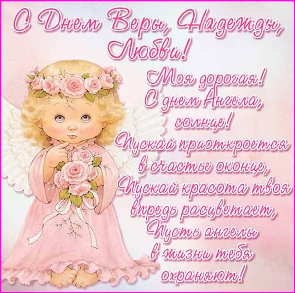 с днем Веры, Надежды, Любви открытка прикольная-1