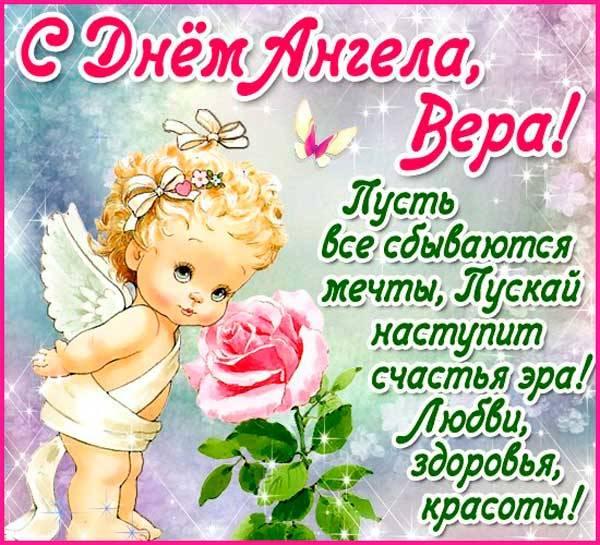 Родину, открытка с днем ангела надежда вера