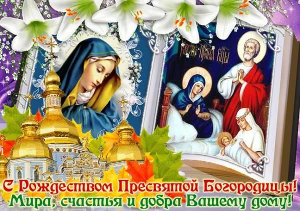 поздравления с рождеством богородицы открытка-6