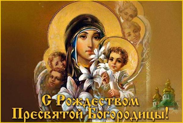 поздравления с рождеством богородицы открытка-5