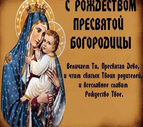 с Рождеством Богородицы поздравление