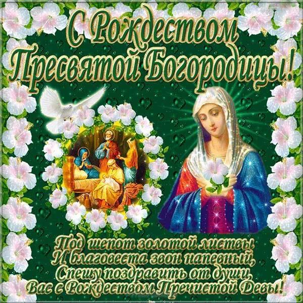 поздравления с рождеством богородицы открытка-10