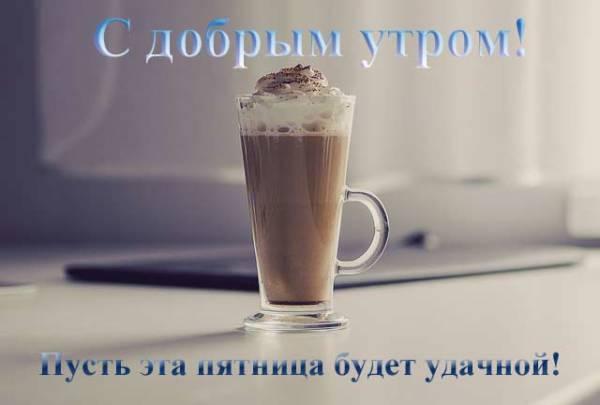 доброе утро пятницы-2