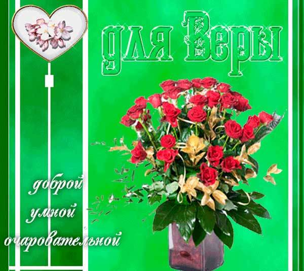 открытка с Днем ангела Веры-10