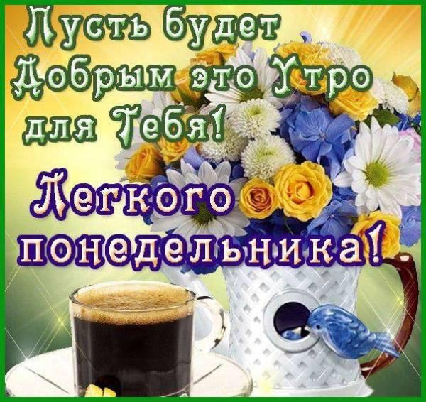 доброе утро понедельника картинка-5