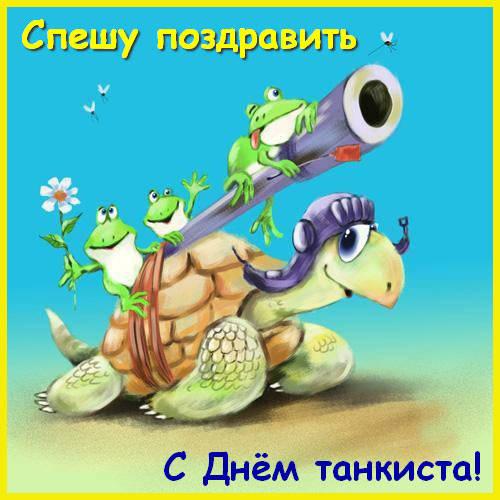 картинка с Днем танкиста-8