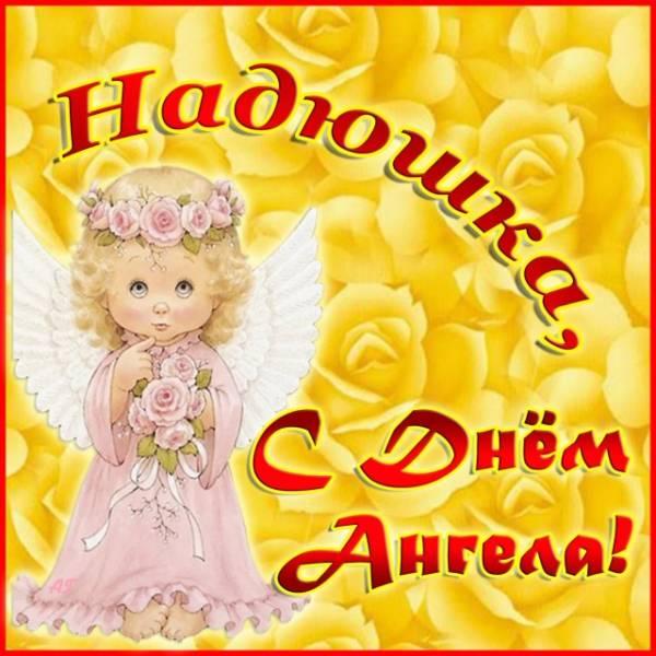 с днем Веры, Надежды, Любви открытка прикольная-7