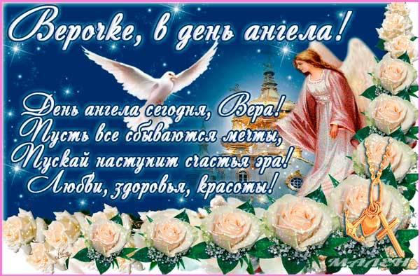 открытка с Днем ангела Веры-1