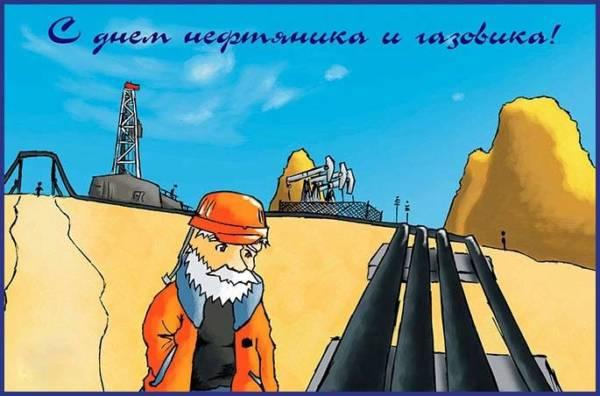 с днем нефтяника картинка прикольная-8