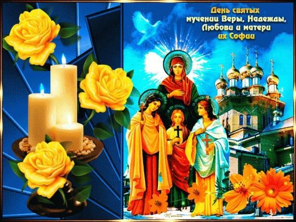 День Веры, Надежды, Любви поздравление