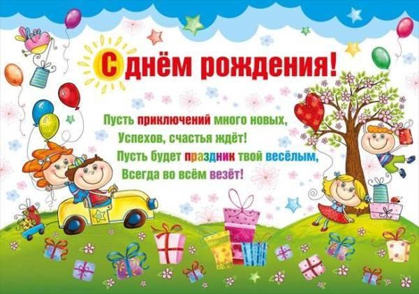 поздравление воспитателю от детей и родителей