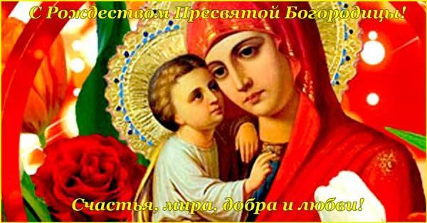 открытка с Рождеством Богородицы-3