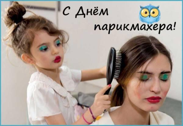 прикольная картинка с днем парикмахера-7