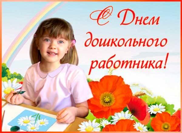поздравление с Днем воспитателя от родителей