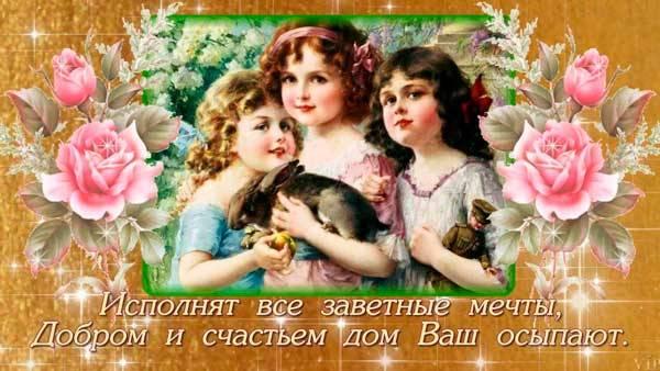 с днем Веры, Надежды, Любви открытка прикольная-6