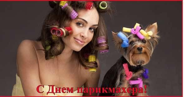прикольная картинка с днем парикмахера-4