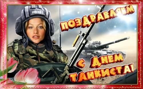 картинка поздравление танкистам-4