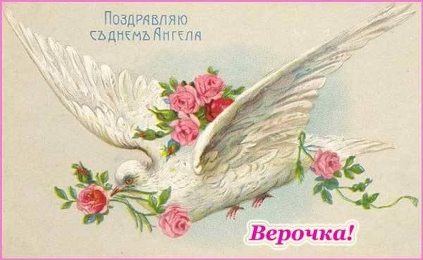 открытка с Днем ангела Веры-2