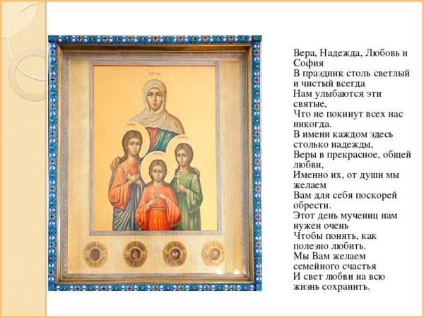 Вера, Надежда, Любовь открытка с поздравлением-4