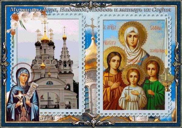 С Днем Веры, Надежды, Любви - открытки и картинки (40 штук)