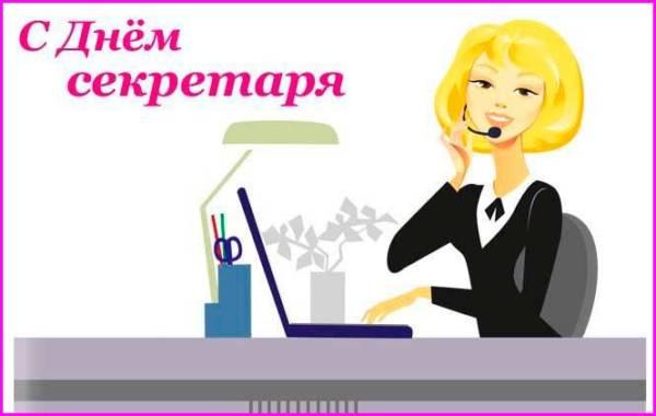 день секретаря картинка-12