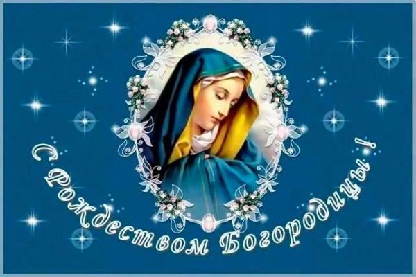 картинка с Рождеством Богородицы-5
