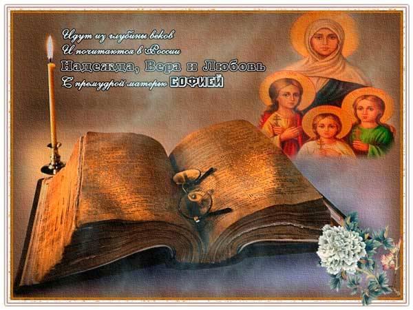картинка с днем Веры, Надежды, Любви-3