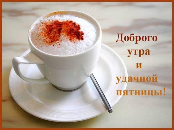 доброе утро пятницы-8
