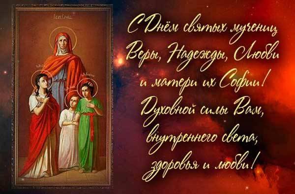 картинка с днем Веры, Надежды, Любви-4