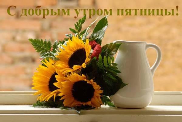 доброе утро пятницы-6
