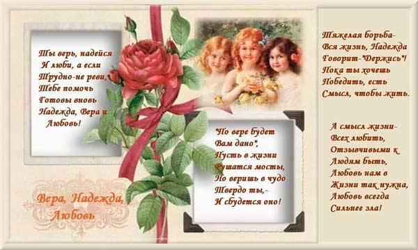 Вера, Надежда, Любовь открытка с поздравлением-3