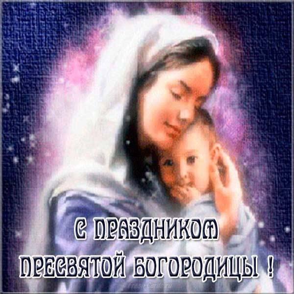 открытка с Рождеством Богородицы-5