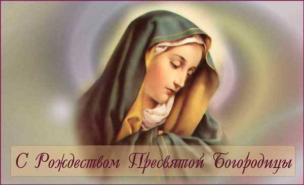поздравления с рождеством богородицы открытка-8