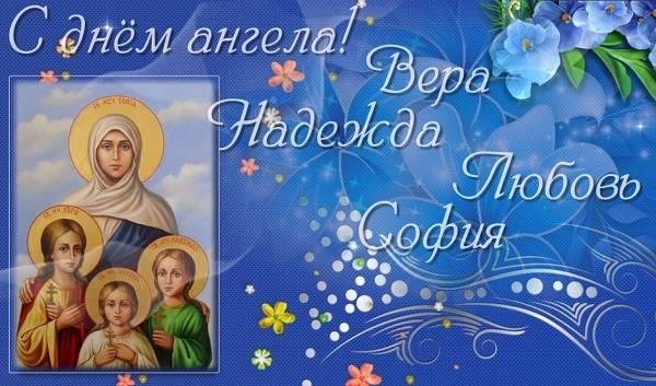 короткое поздравление с Днем Веры, Надежды и Любви