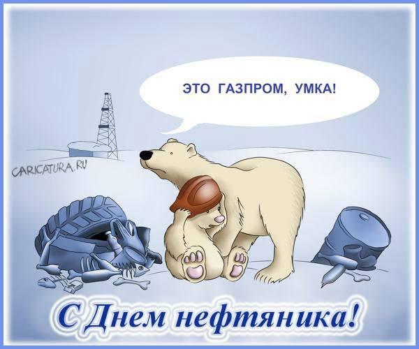 прикольная картинка нефтяникам-3