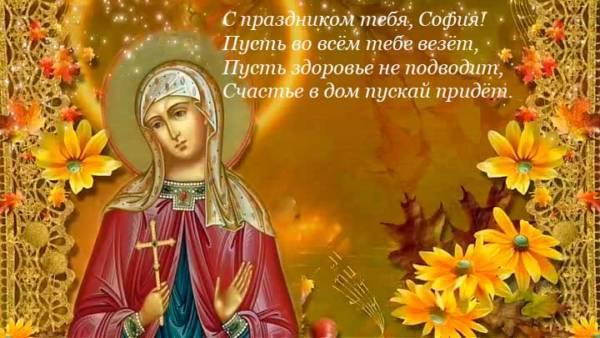 с днем ангела Софии открытка-5